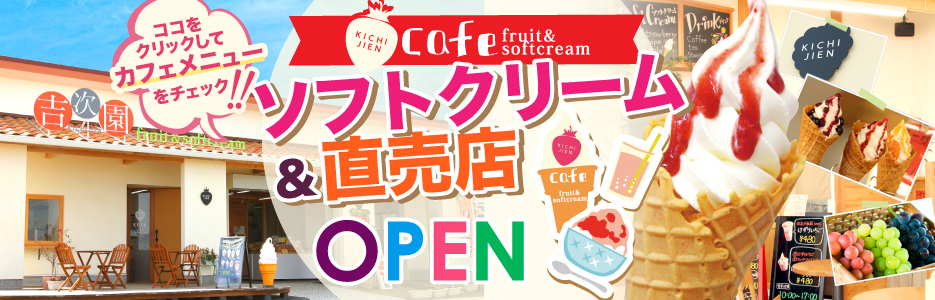 吉次園カフェ・ソフトクリーム・直売店