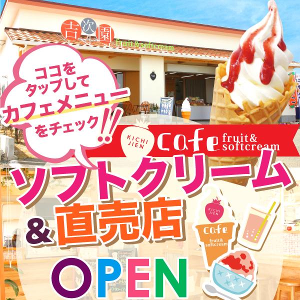 園 カフェ 次 吉 熊本市北区植木町のくだものソフト専門店『吉次園カフェ(KICHIJIEN cafe)』